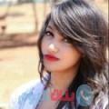 حليمة 23 سنة | مصر(القاهرة) | ترغب في الزواج و التعارف