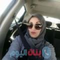 سيرينة 33 سنة | سوريا(دمشق) | ترغب في الزواج و التعارف