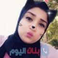 ميساء 24 سنة | عمان(الدقم) | ترغب في الزواج و التعارف