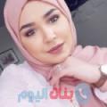 شهد 25 سنة | مصر(القاهرة) | ترغب في الزواج و التعارف