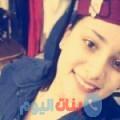 ميرنة 20 سنة | الجزائر(قسنطينة) | ترغب في الزواج و التعارف