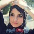 هيفة 27 سنة | سوريا(دمشق) | ترغب في الزواج و التعارف