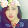 سيرين 24 سنة | تونس(بنزرت) | ترغب في الزواج و التعارف
