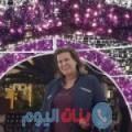 فريدة 60 سنة | قطر(الوكرة) | ترغب في الزواج و التعارف