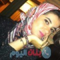 نور الهدى من قرية عالي أرقام بنات واتساب
