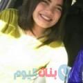 نبيلة 21 سنة | تونس(بنزرت) | ترغب في الزواج و التعارف