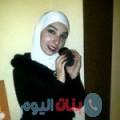 نورس 23 سنة | سوريا(دمشق) | ترغب في الزواج و التعارف
