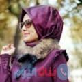 كريمة 34 سنة | العراق(دهوك) | ترغب في الزواج و التعارف