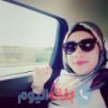 بهيجة 25 سنة | تونس(بنزرت) | ترغب في الزواج و التعارف